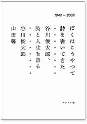 『ぼくはこうやって詩を書いてきた ―谷川俊太郎、詩と人生を語る―』