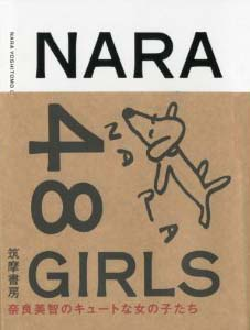 NARA 48 GIRLS(新刊書籍)