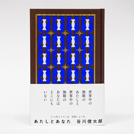 『あたしとあなた』 詩 谷川俊太郎