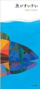 魚がすいすい(新刊書籍)