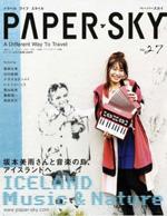 PAPER SKY 27号
