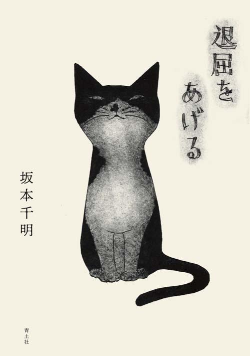 退屈をあげる,坂本千明,青土社