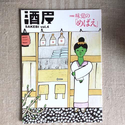 酒眉(さけび)vol.2