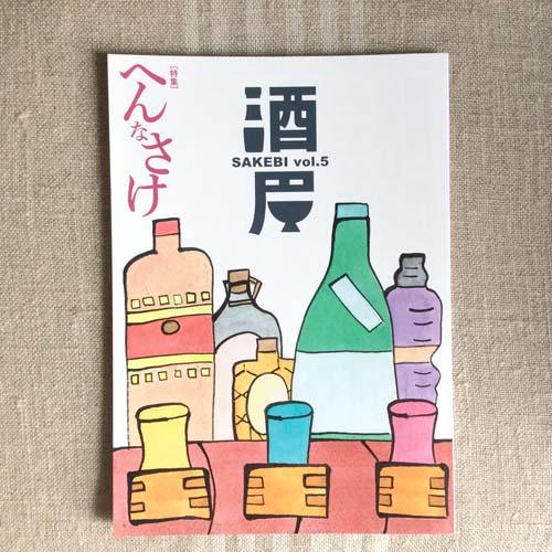 酒眉(さけび)vol.5