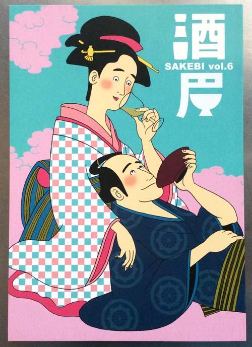 酒眉(さけび)vol.6