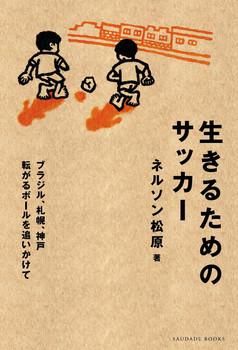 ブラジル、札幌、神戸 転がるボールを追いかけて