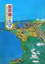 新幹線の旅