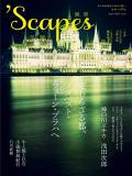 'Scapes (スケープス) 2014年 04月号