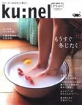 アンアン増刊[クウネル]2号 (used)