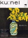 クウネル 19号 (used)