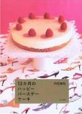 12か月のハッピーバースデーケーキ