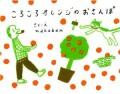 ころころオレンジのおさんぽ(新刊書籍)