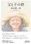父と子の絆,島田潤一郎