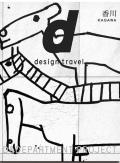 d design travel 香川