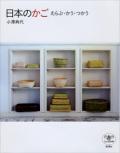 日本のかご―えらぶ・かう・つかう―(新刊書籍)