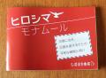 ヒロシマ・モナムール