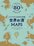 世界お酒MAPS