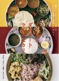 『ミールス ダルバート ライス&カリー   南インド、ネパール、スリランカ   3つの地域の美味しいカレー』