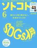 SOTOKOTO (ソトコト) 2020年5月号
