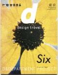 Design travel 東京改訂版