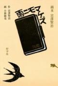 雨ニモマケズ (画本宮沢賢治) (新刊書籍)