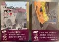 ベルリン1919 赤い水兵(上下セット) (岩波少年文庫) 新刊書籍