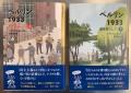 ベルリン1933 壁を背にして(上下セット) (岩波少年文庫) 新刊書籍