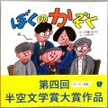 ぼくのかぞく(第四回半空文学賞大賞作品),イワサトミキ