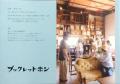 ブックレットホン ,2号,奈良,とほん