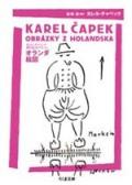オランダ絵図 —カレル・チャペック旅行記コレクション(新刊文庫)