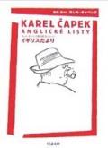 イギリスだより—カレル・チャペック旅行記コレクション(新刊文庫)