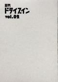 月刊ドライブイン vol.2