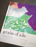 grain-d'aile グランデール