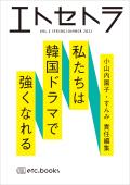 エトセトラVOL.5  特集:私たちは韓国ドラマで強くなれる 小山内園子・すんみ 責任編集