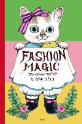ヒグチユウコ『ファッションマジック』