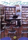 フライング・ブックス—本とことばと音楽の交差点