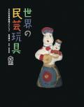 世界の民芸玩具-日本玩具博物館コレクション