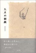 九月の朝顔ー畑尾和美詩画集(新刊書籍)
