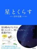 星とくらす,田中美穂