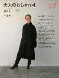 大人のおしゃれ 4 (新刊書籍)
