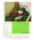 インベカヲリ★ 『理想の猫じゃない』