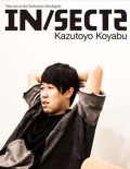 『 IN/SECTS 』Vol.05