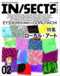 IN/SECTS イン・セクツ 02