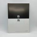陰と陽 vol.2,山口聡一郎