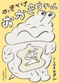 かきくけおかきちゃん,ニシワキタダシ