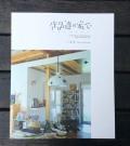 作品達の家で けもののすみか,小泉悟,内田伸一郎