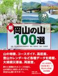 新 岡山の山100選,吉備人出版