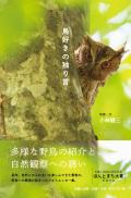 鳥好きの独り言,吉備人出版