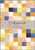 季刊サルビア vol.38
