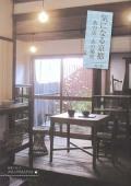 気になる京都 あの店・あの場所